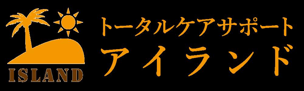 株式会社シマナ・トータルケアサポートアイランド|障がい者自立支援・訪問介護|茨城県つくば市を中心に茨城県県南地域をサポート