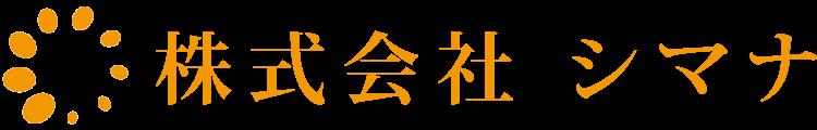 株式会社シマナ